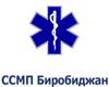 """ОГБУЗ """"Станция скорой медицинской помощи"""""""